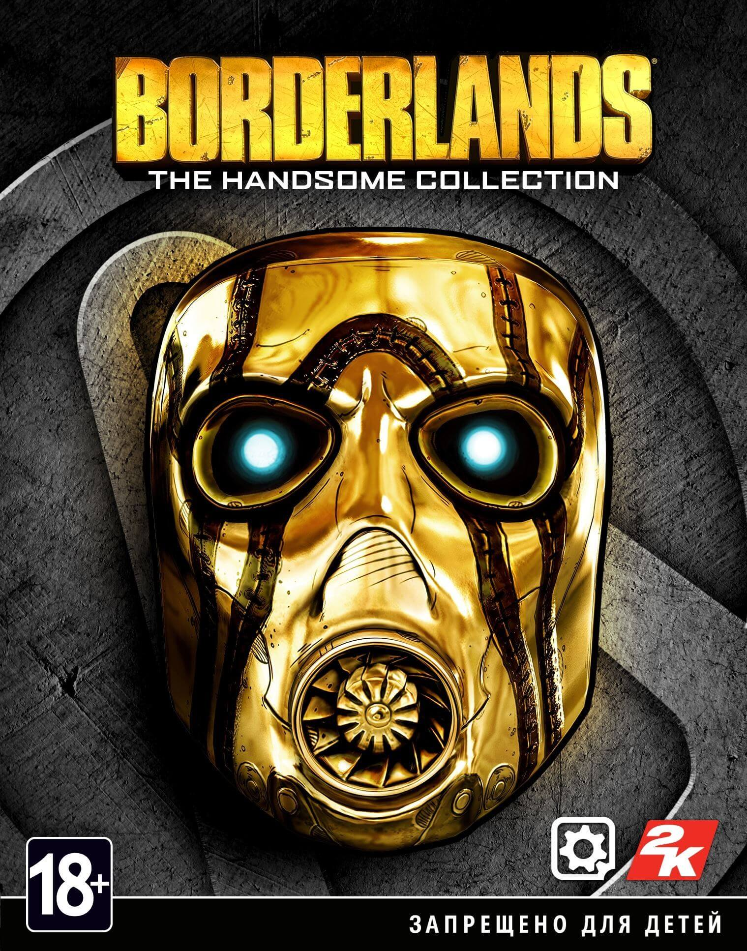 Borderlands: The Handsome Collection (ROW)
